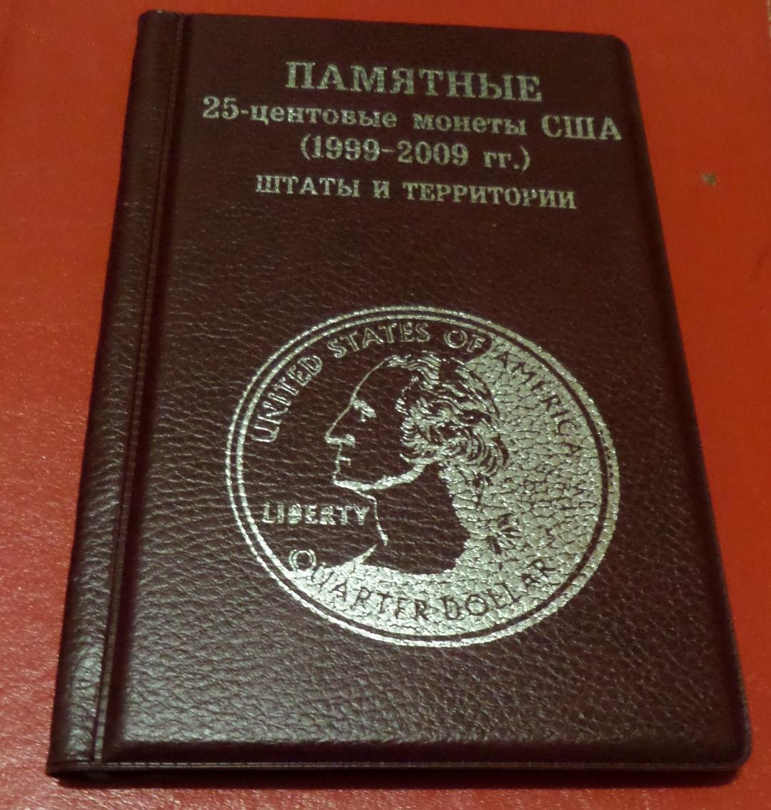 Альбом для монет 25 центов США серии штаты и территории (1999-2009)