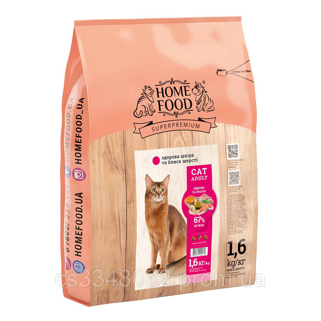 Home Food CAT ADULT корм для котов здоровая кожа и блеск шерсти «Индейка и лосось» 1,6кг