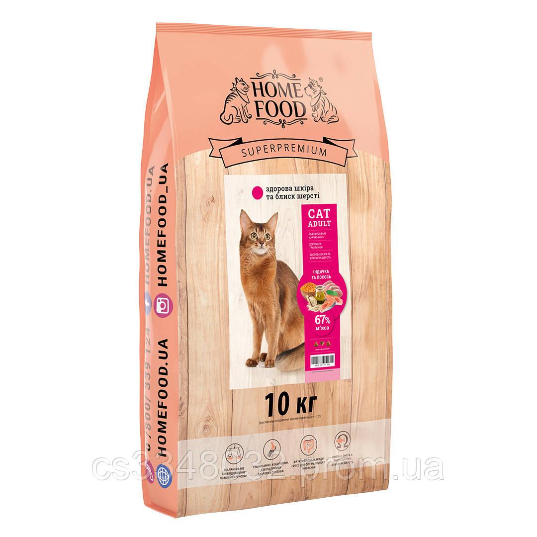 Home CAT Food ADULT корм для котів здорова шкіра і блиск шерсті «Індичка і лосось» 10кг
