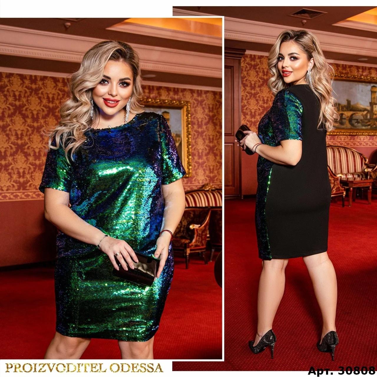 Нарядное женское платье в пайетках Размеры: 46-48, 50-52, 54-56, 58-60, 62-64