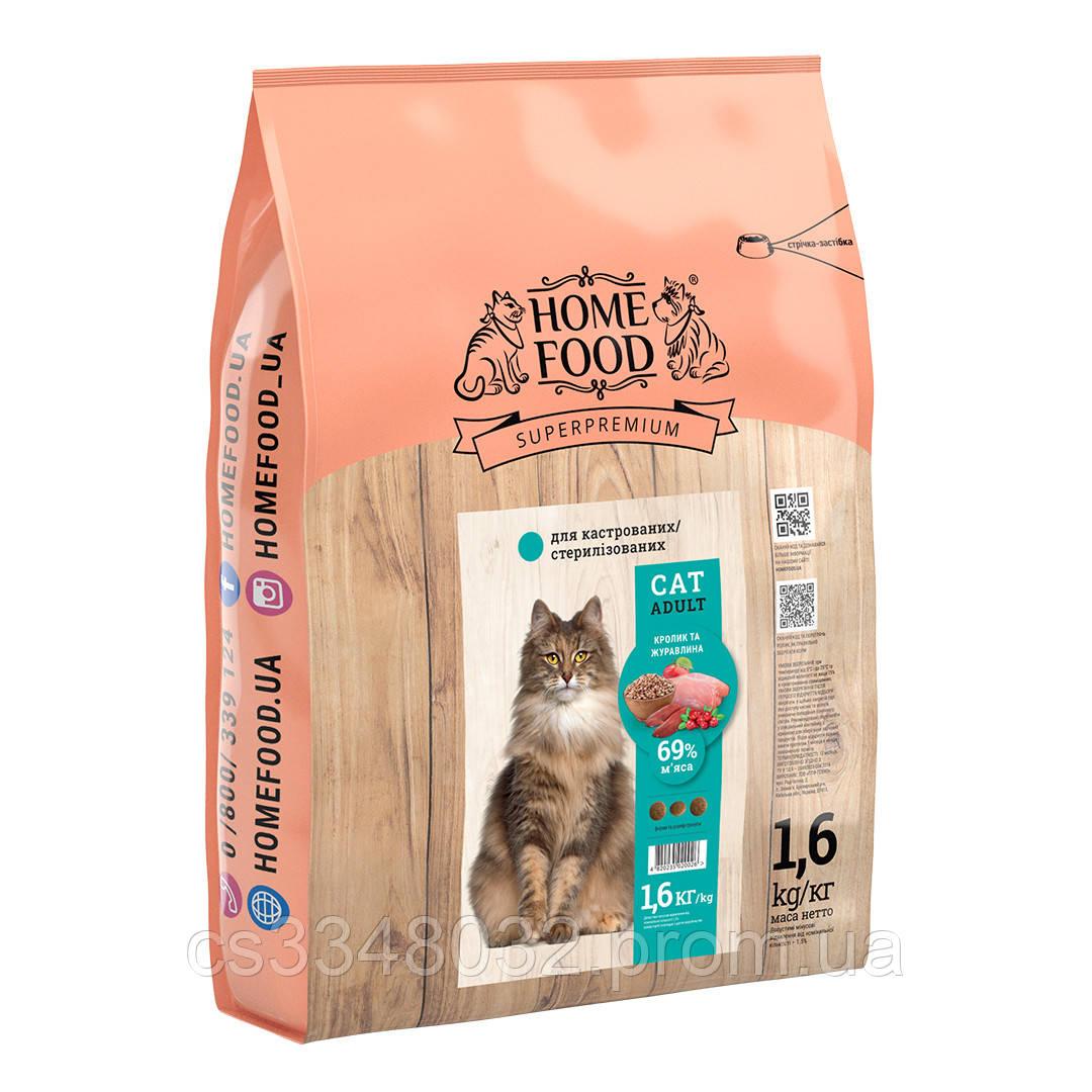 Home CAT Food ADULT корм для кастрованих/стерилізованих котів «Кролик і журавлина» 1,6 кг