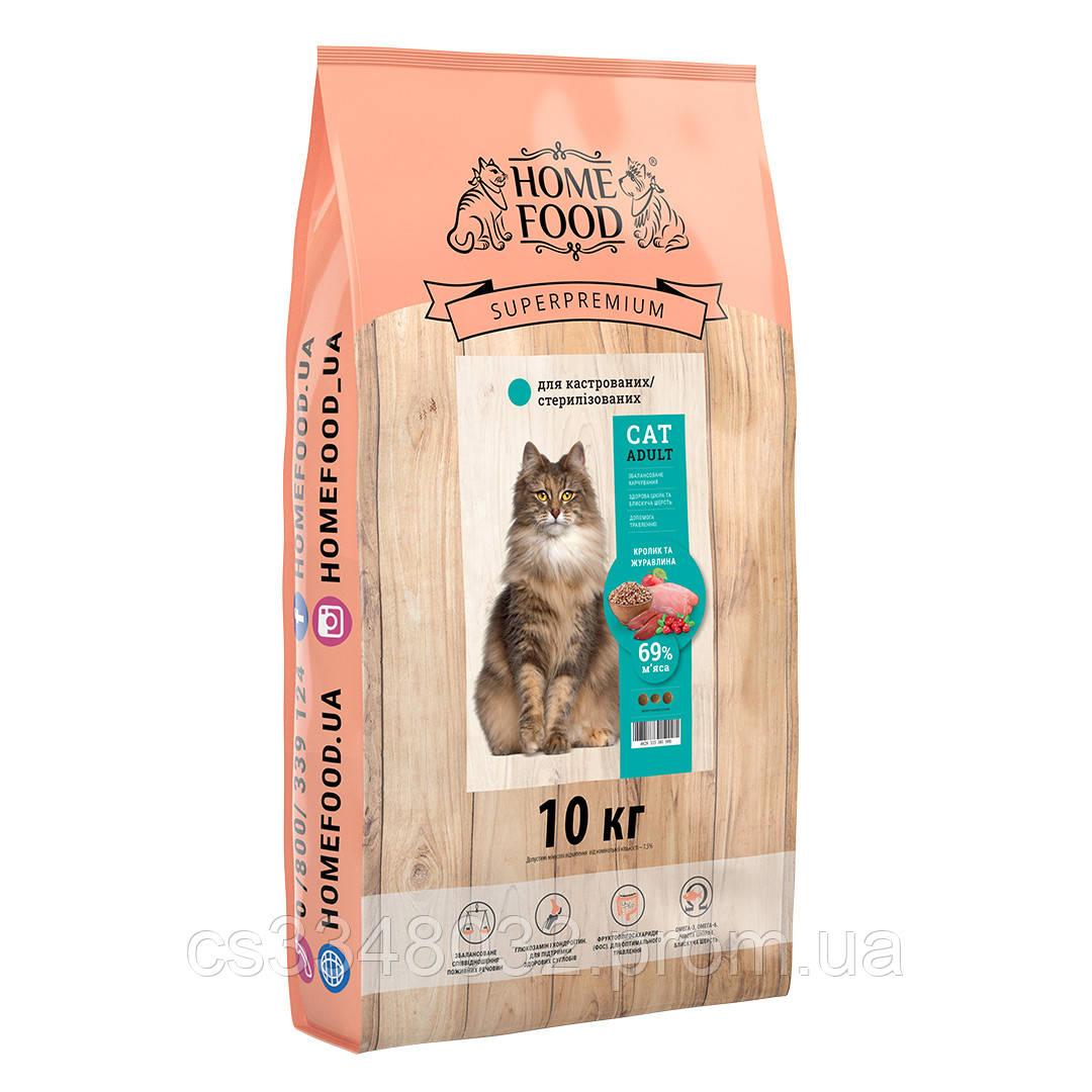 Home Food CAT ADULT корм для кастрированных и стерилизованных котов  «Кролик и клюква»10кг
