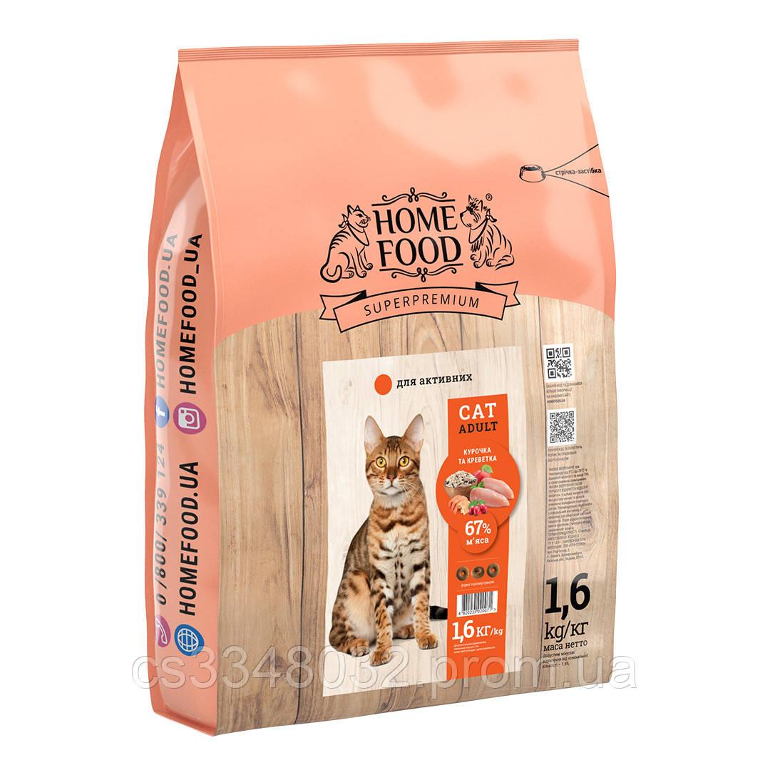 Home CAT Food ADULT корм для дорослих активних котів «Курочка і креветка» 1,6 кг