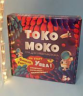 """Настольная развлекательная игра """"Токо-Моко"""", игра на воображение Strateg 30257"""