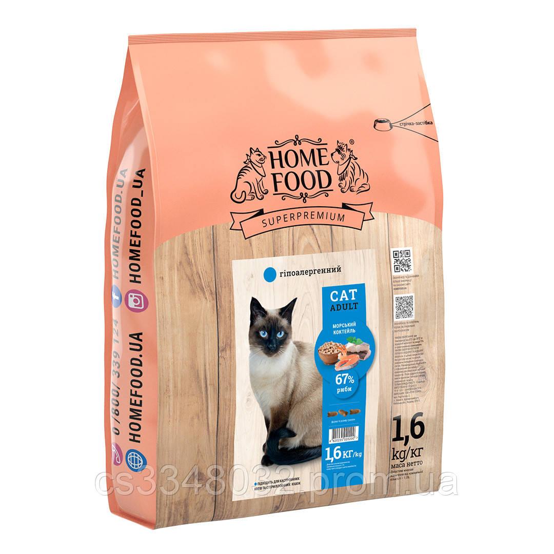Home Food CAT ADULT гипоаллергенный корм для кошек «Морской коктейль» 1,6кг