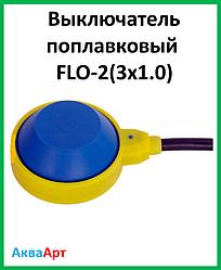 Поплавковий вимикач FLO-2(3x1.0)