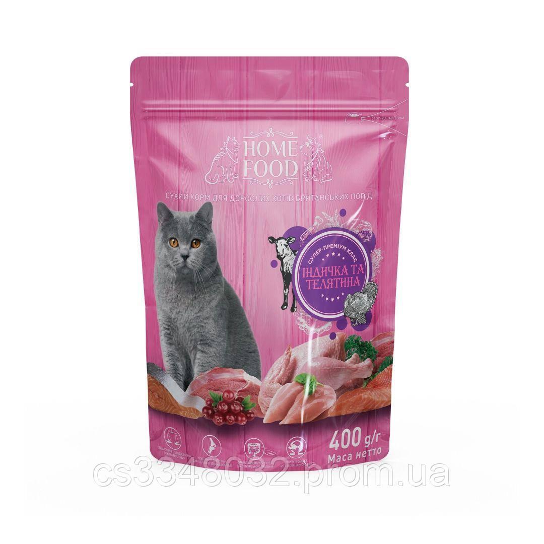 Home Food CAT ADULT корм для крупных кошек британских пород «Индейка и телятина» 400гр