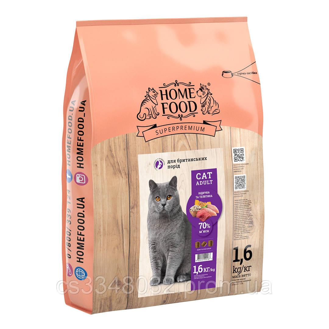 Home CAT Food ADULT корм для великих кішок британських порід «Індичка і телятина» 1,6 кг