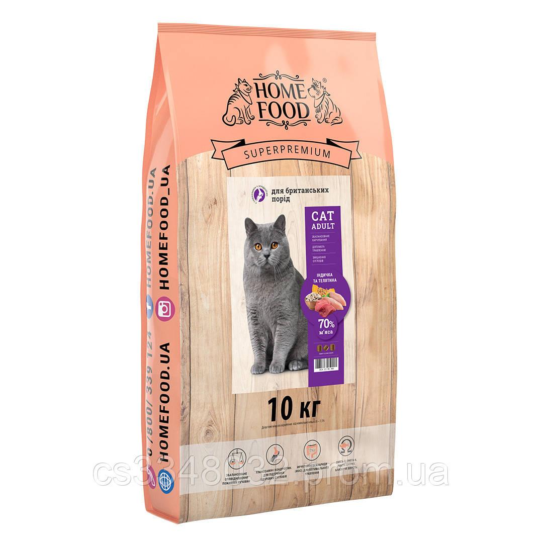 Home Food CAT ADULT корм для крупных кошек британских пород «Индейка и телятина» 10кг
