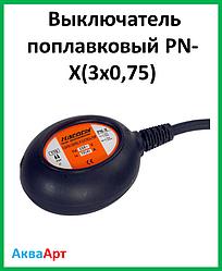 Поплавковий вимикач PN-X(3x0,75)