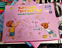 Уцінка!!! Дитячий набір для творчості і малювання 208 предметів з мольбертом, фото 1
