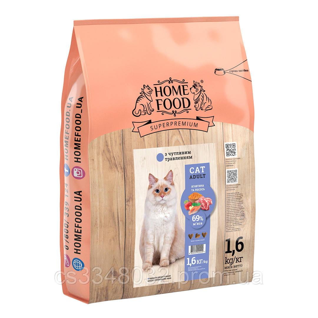 Home Food CAT ADULT корм для кошек с чувствительным пищеварением «Ягненок и лосось» 1,6кг