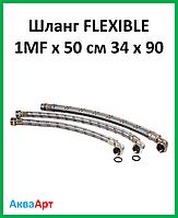 Шланг FLEXIBLE 1M/F x 50 см 3/4 х 90