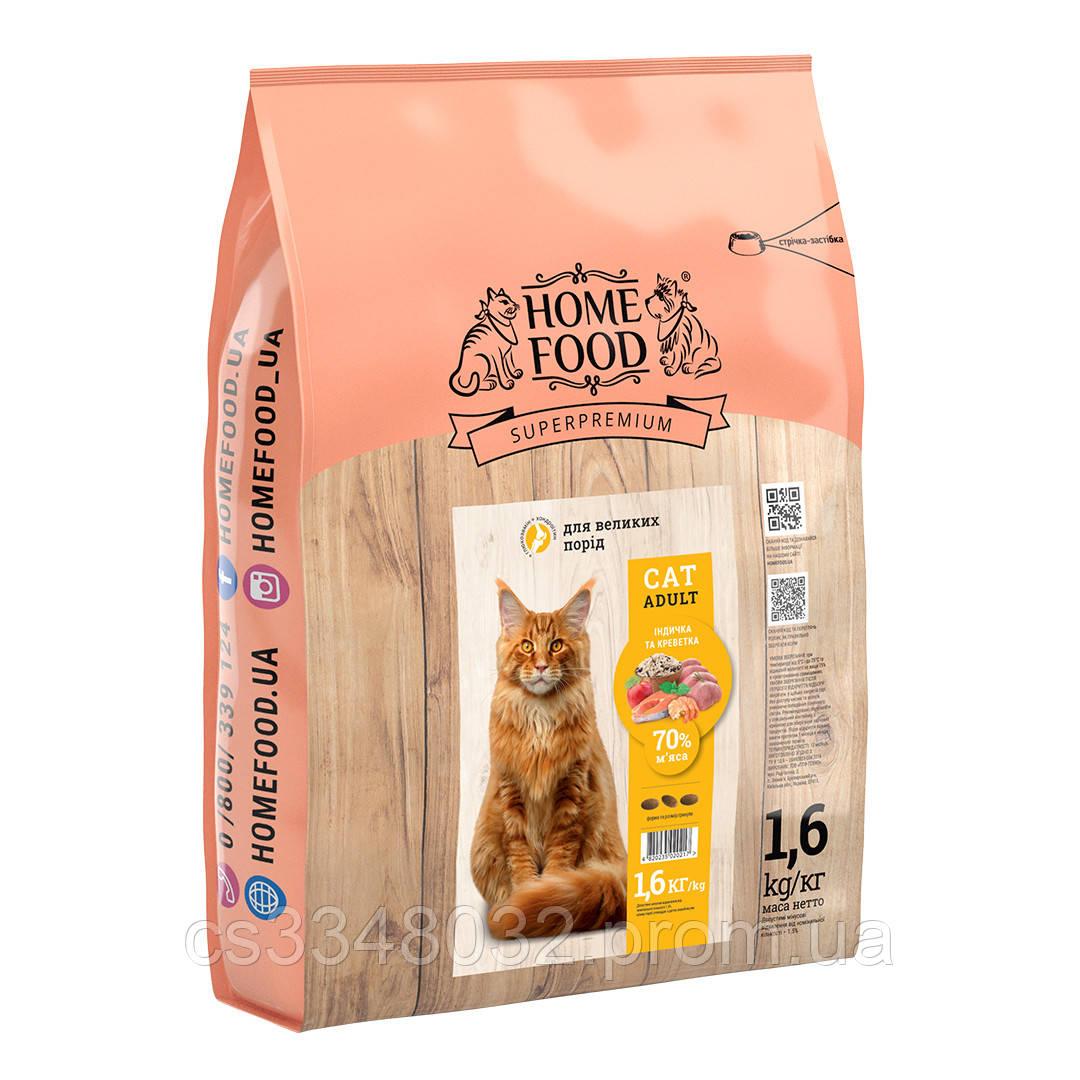 Home CAT Food ADULT корм для великих порід «Індичка і креветка» з хондропротекторами 1,6 кг
