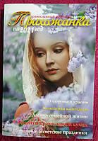 """Православный женский календарь """"Прихожанка"""" на 2021 год."""