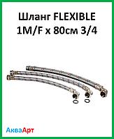 Шланг FLEXIBLE 1M/F x 80см 3/4