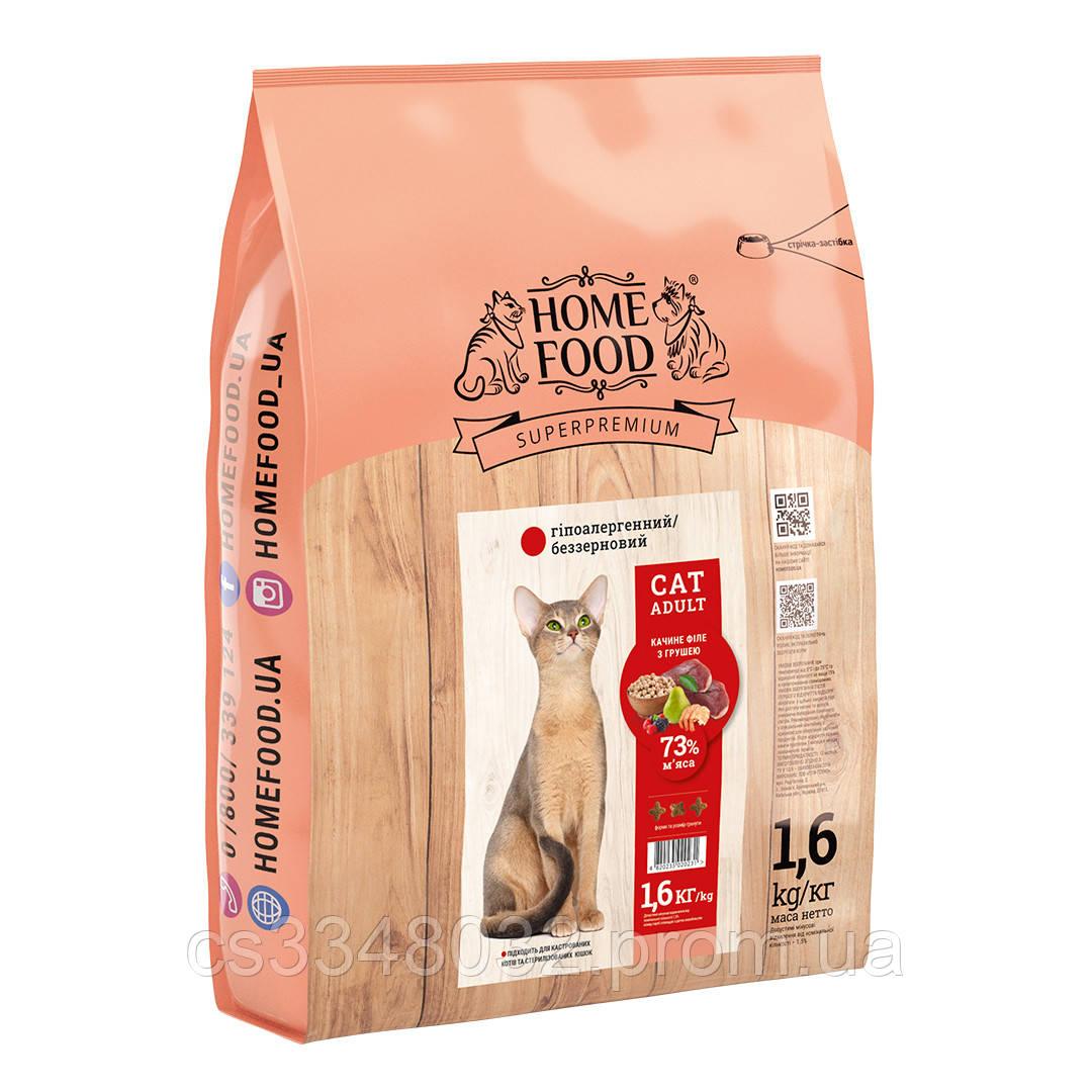 Home Food CAT ADULT гипоаллергенный беззерновой корм для кошек «Утиное филе с грушей» 1,6кг