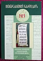 Православный календарь тропари, кондаки и величания на каждый день на 2021 год