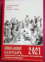 Православный календарь на 2021 год. Евангельские, апостольские и ветхозаветные чтения на каждый день.