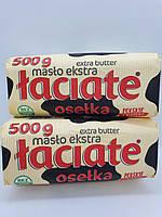 Масло Laciate Maslo Extra Oselka 83% 500 г( Польша)