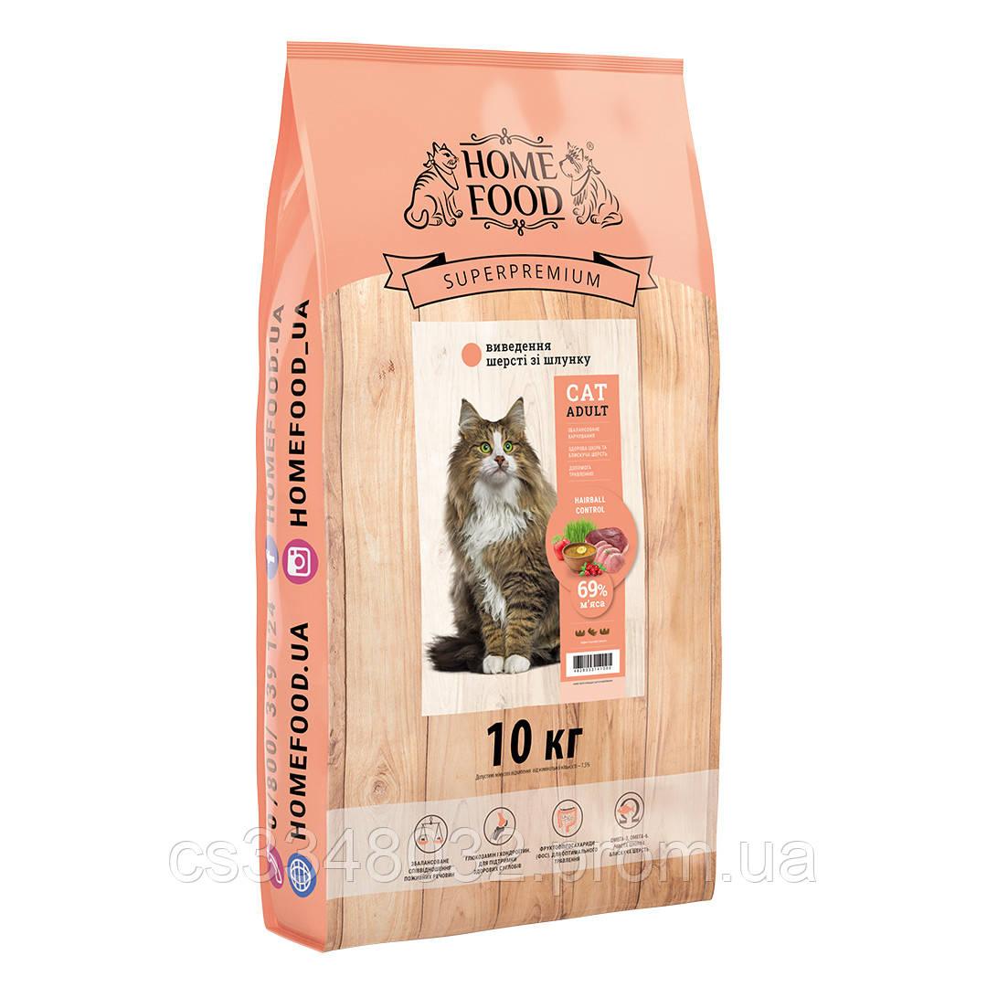 Home CAT Food ADULT корм для котів для виведення шерсті зі шлунка «Hairball Control» 10кг