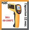 Benetech GM1500. Термометр, пирометр инфракрасный, цифровой, бесконтактный, ик, градусник, электронный