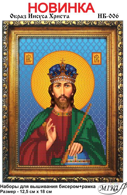 """""""Образ Иисуса Христа"""""""
