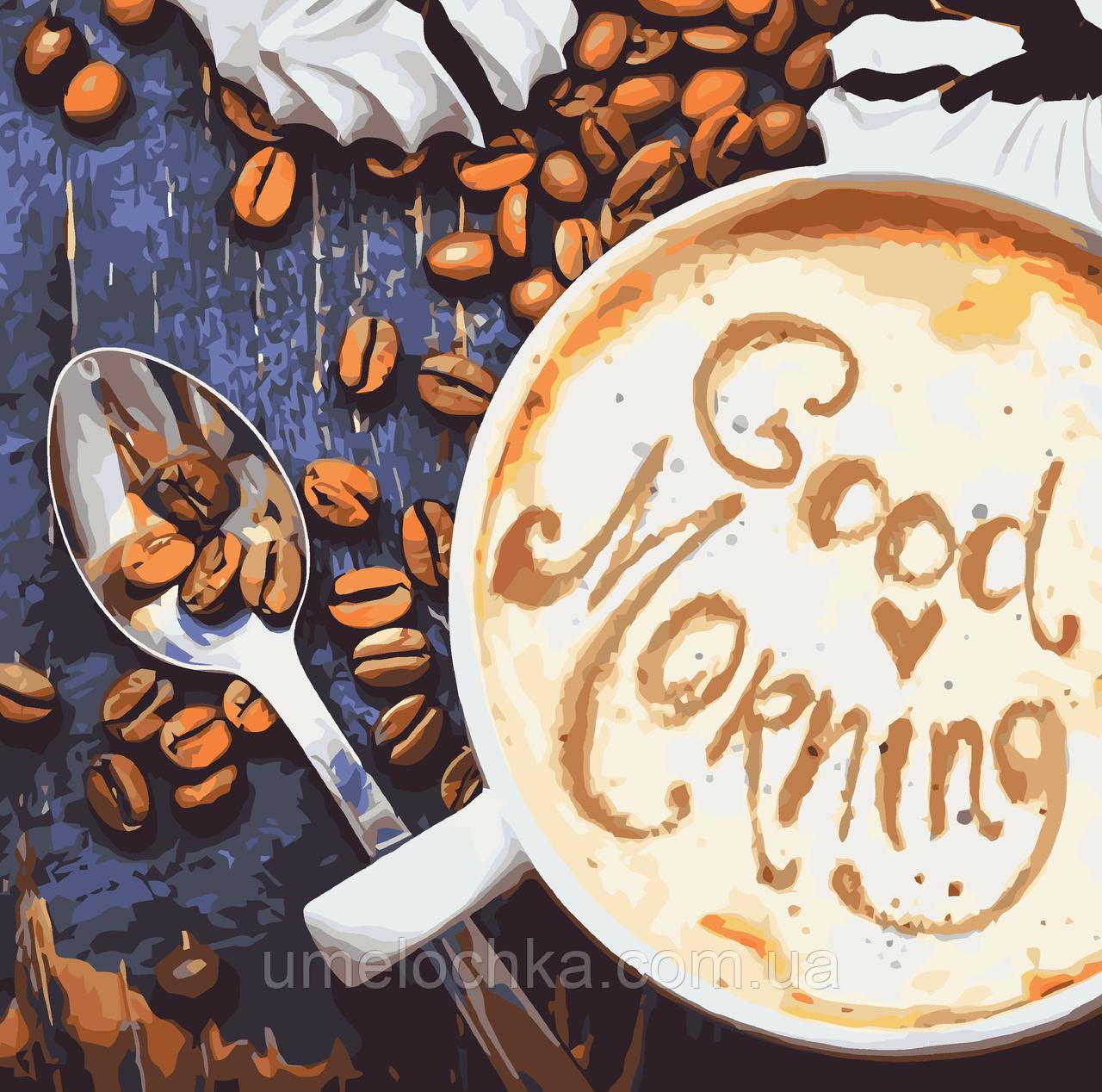 Картина по номерам Good Morning (KHO5523) 40 х 40 см Идейка (Без коробки)