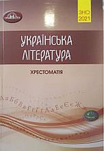 Українська література Хрестоматія для підготовки до ЗНО 2021 О. М. Авраменко Грамота