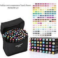 Набор скетч маркеров для рисования Touch Raven 48 шт., двусторонние профессиональные фломастеры для художников