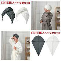 Полотенце-тюрбан для сушки волос IKEA TRÄTTEN комплект 2 шт 100% натуральный хлопок ИКЕА махровое