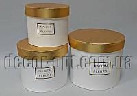 Набор цилиндрических бело-бронзовых коробок Maison des Fleurs 3шт Н1810075