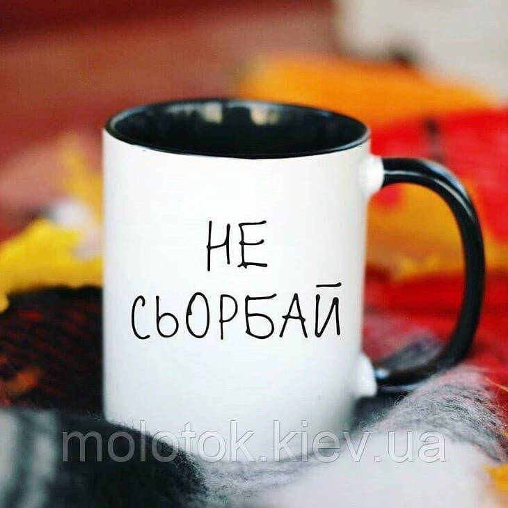 Чашка Не сьорбай.