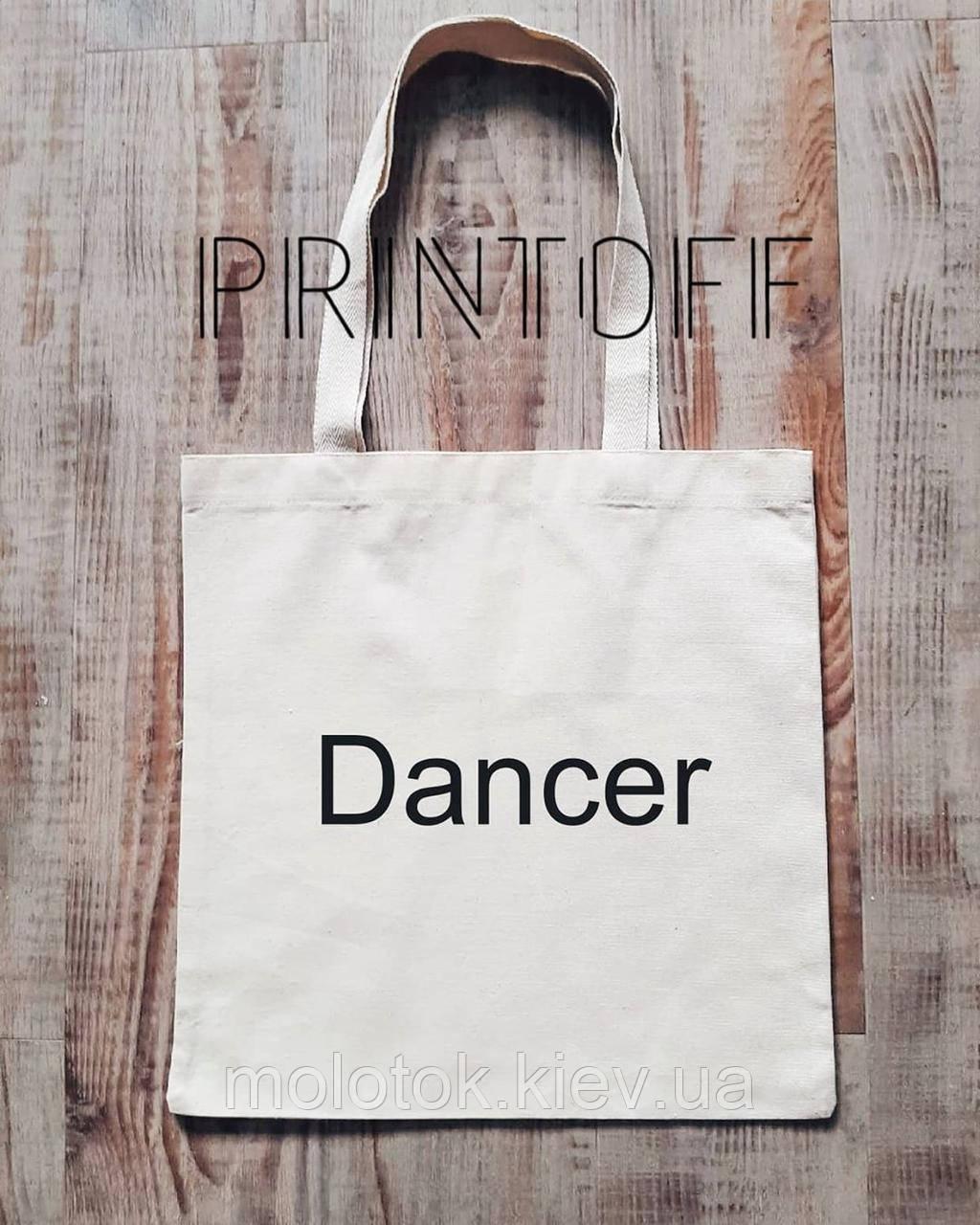 Эко сумка-шоппер  dancer.
