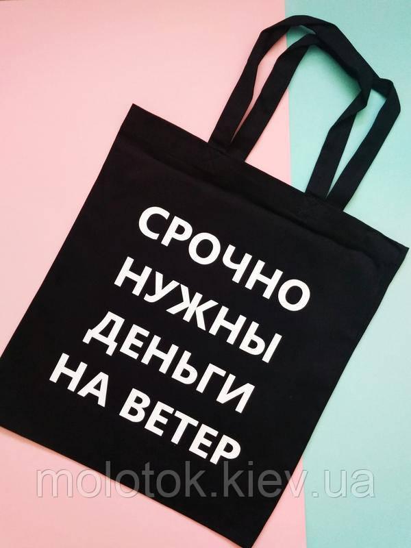 Эко сумка-шоппер срочно нужны деньги на ветер .