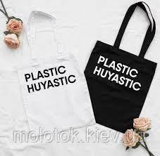 Эко сумка-шоппер  Plastic huyastic.