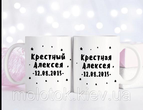 Парні чашки Хресний&Хрещена
