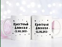 Парные чашки Крестный&Крестная