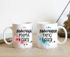 Парні чашки мама&тато
