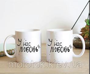 Парні чашки у нас любов