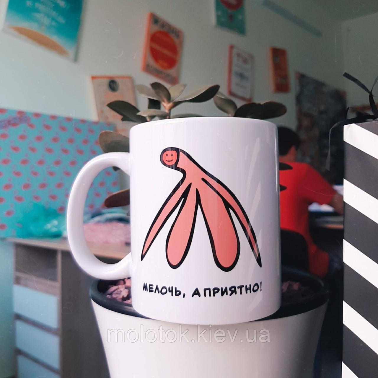 Чашка Дрібниця а приємно.