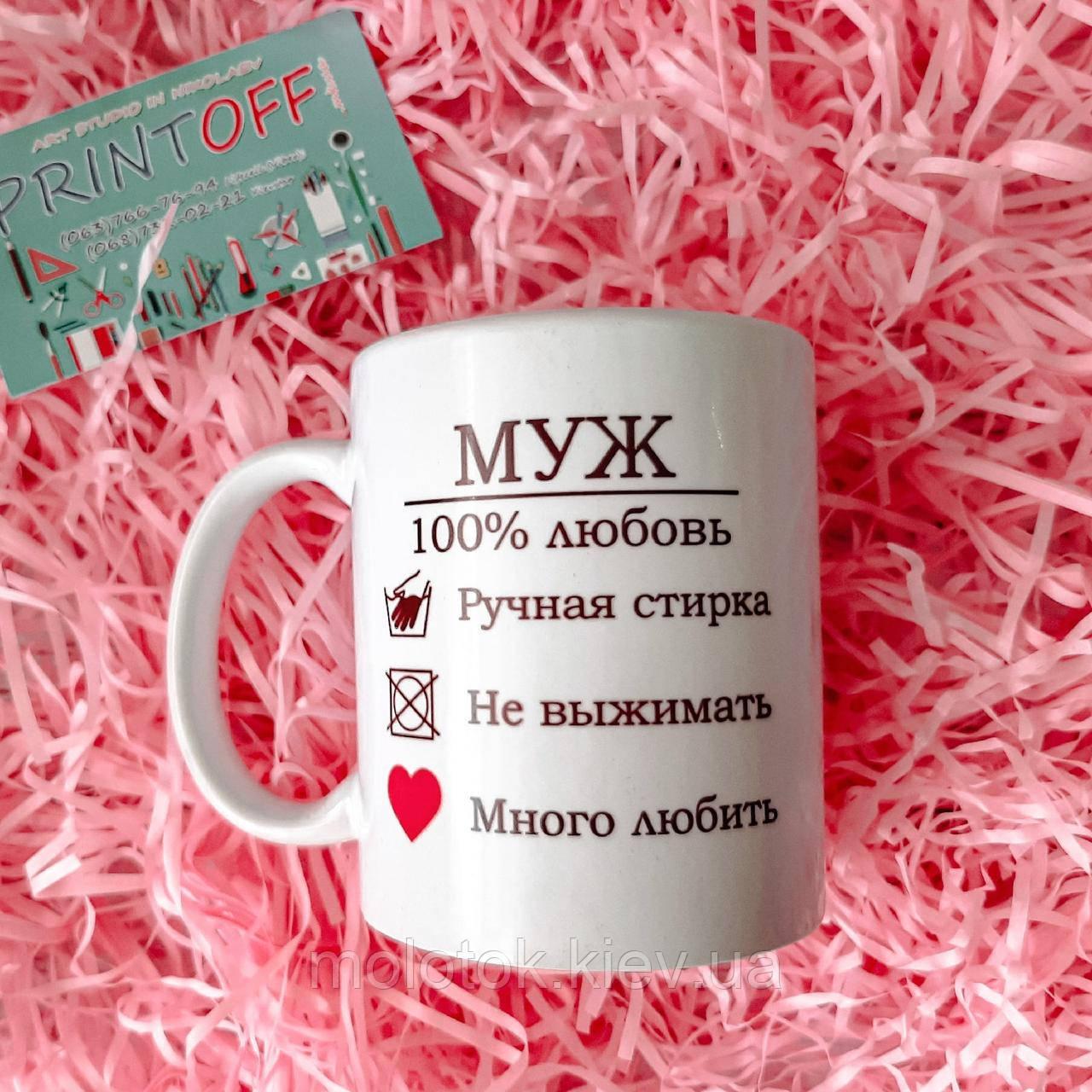 Чашка Для любимого мужа.