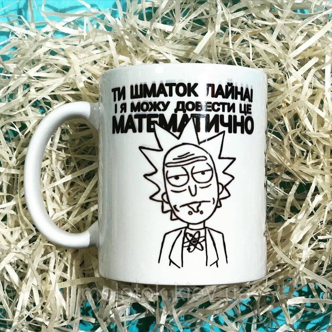 Чашка Ти шмат лайна і я можу довести це математично.