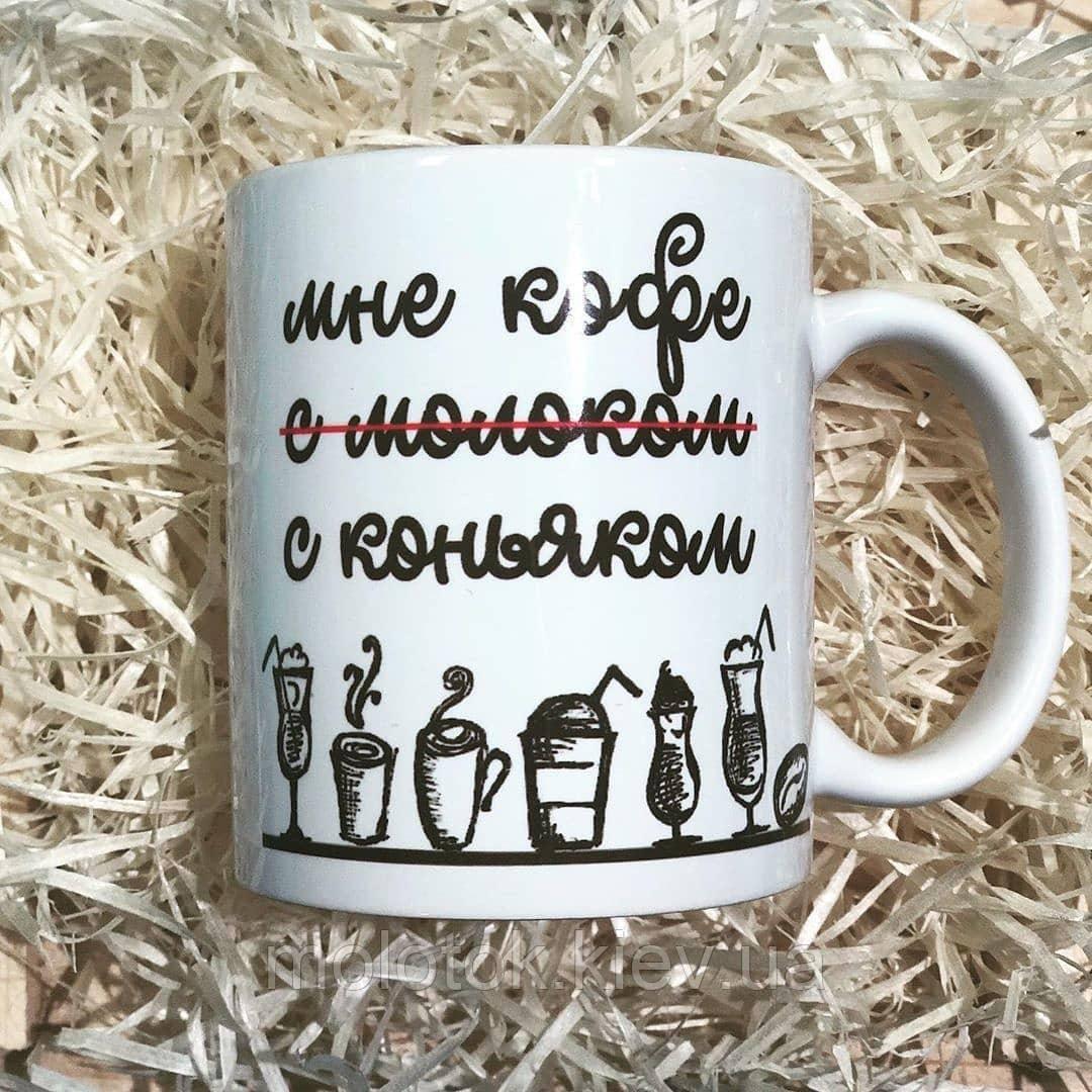 Чашка Мені каву з коньяком.