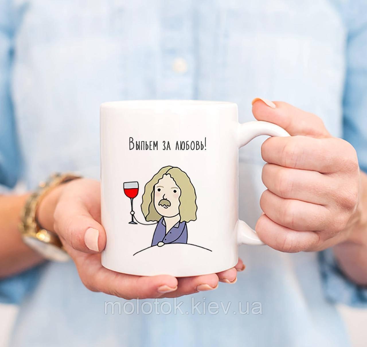 Чашка Вип'ємо за любов.