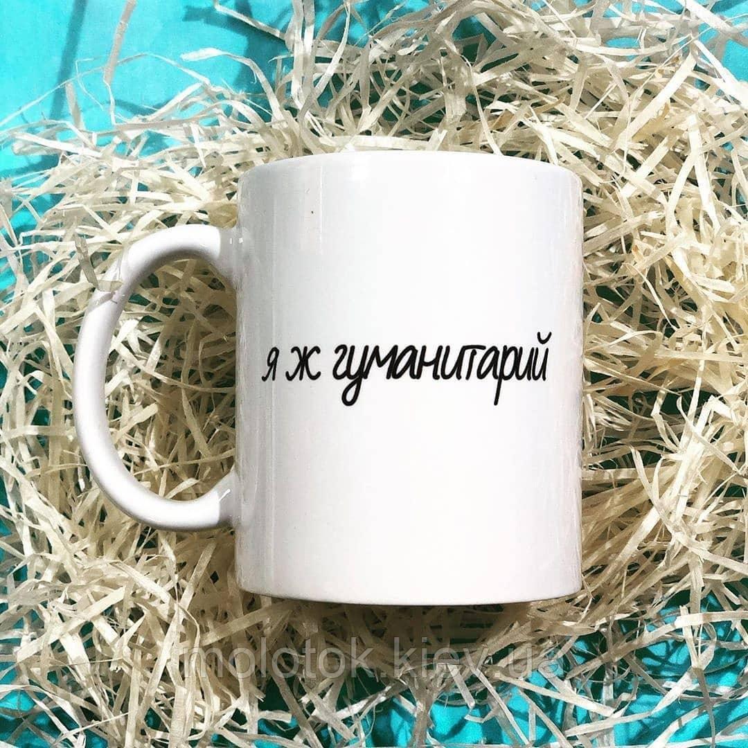 Чашка Я ж гуманітарій.