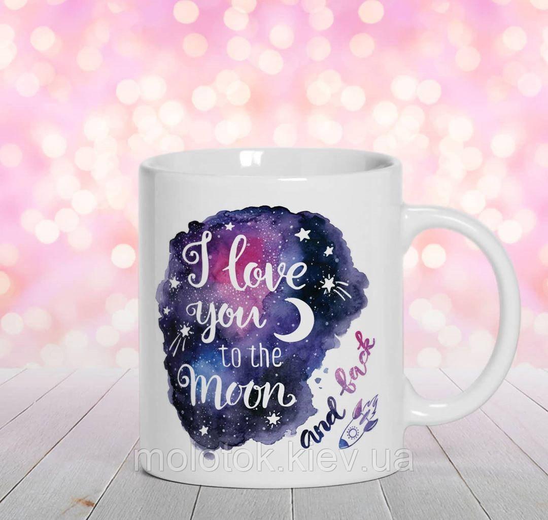 Чашка I love you to the moon and back.