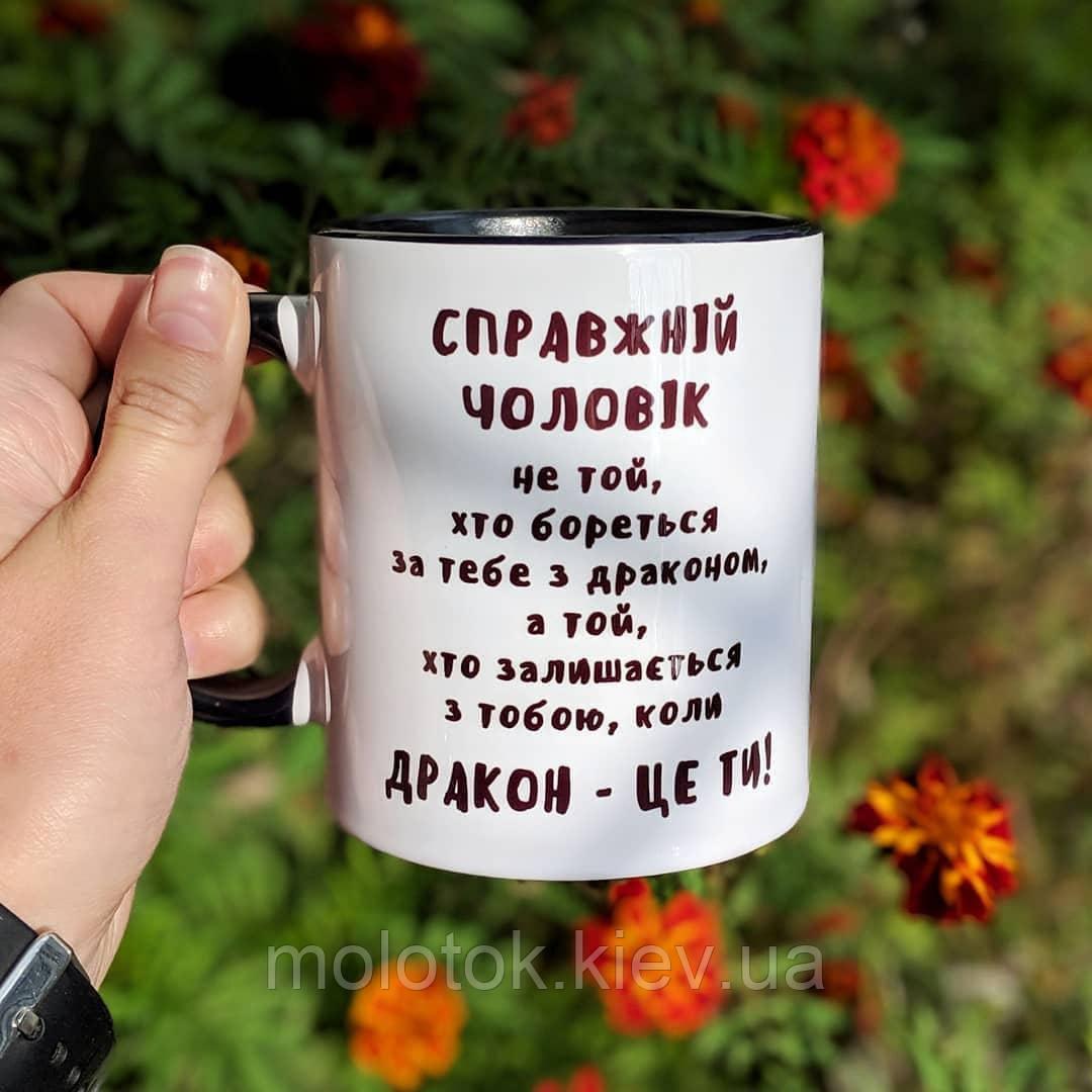 Чашка для справжнього чоловіка.