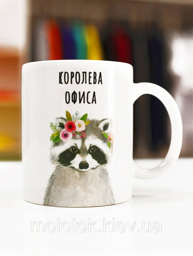 Чашка Королева офиса.
