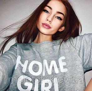 Свитшот Home Girl (Хом Гёрл)